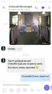 фонтан свадеб отзывы фото
