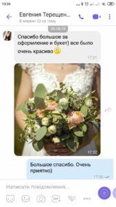 свадебный букет киев отзывы фото