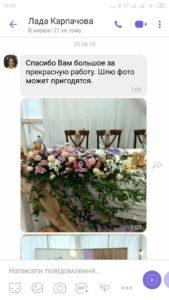 оформление свадьбы киев отзывы фото